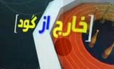 باشگاه خبرنگاران -از برگزاری مسابقات جهانی شطرنج زنان در کشور تا مشکلات تیم ملی بوکس + فیلم