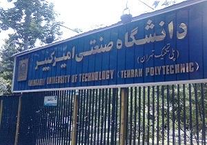 هدف دانشگاه امیرکبیر رسیدن به چشم انداز برنامه ۱۰ ساله است