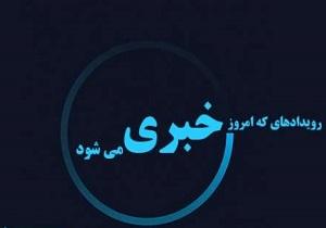 رویدادهای خبری روز یک شنبه ۷ خرداد ماه در آذربایجان غربی