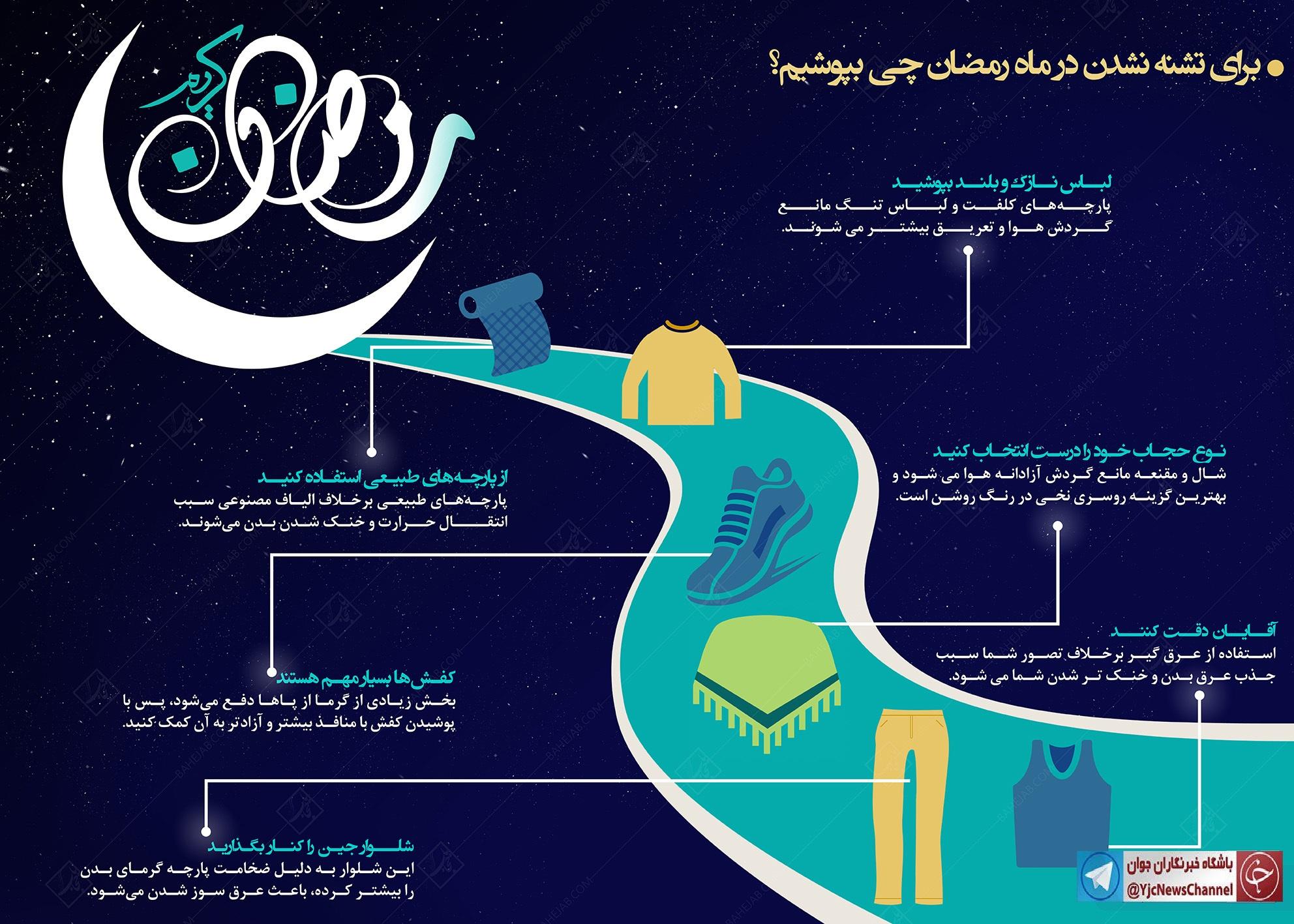 برای تشنه نشدن در ماه رمضان چی بپوشیم؟ / اینفوگرافی