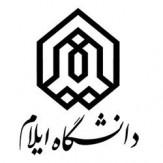 باشگاه خبرنگاران -جذب دانشجو خارجی در دانشگاه ایلام