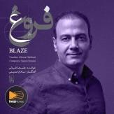 باشگاه خبرنگاران -پیش فروش آلبوم «فروغ» علیرضا قربانی آغاز شد