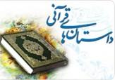 باشگاه خبرنگاران -داستان قرآنی؛ معرفی قاتل توسط مقتول!