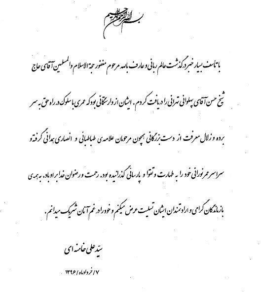 رهبر معظم انقلاب درگذشت حجتالاسلام والمسلمین پهلوانی تهرانی را تسلیت گفتند