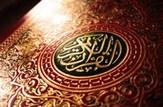 باشگاه خبرنگاران -برگزاری مراسم معنوی سی روز با قرآن