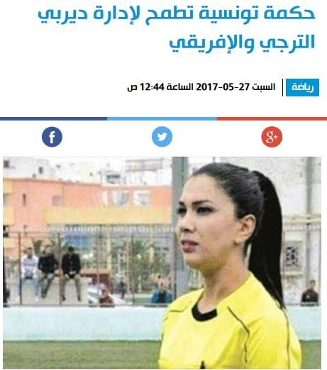 داور زن در یکی از لیگ های عربی قضاوت می کند