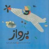 باشگاه خبرنگاران -تازهترین کتاب احمدرضا احمدی منتشر شد