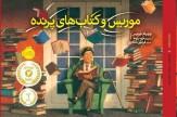 باشگاه خبرنگاران -«موریس و کتابهای پرنده»