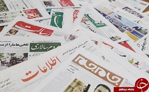 باشگاه خبرنگاران -صفحه نخست روزنامههای آذربایجان غربی دوشنبه ۸ خرداد