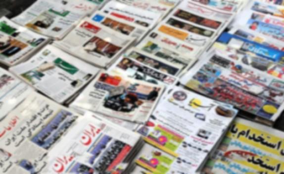 باشگاه خبرنگاران -صفحه نخست روزنامه های استان دوشنبه 8 خرداد
