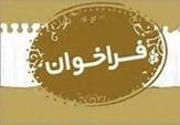 باشگاه خبرنگاران -فراخوان مسابقه مجری گری ویژه دانش آموزان و فرهنگیان