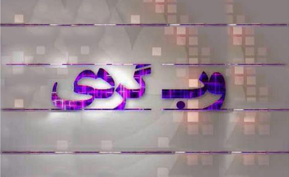 آیا عطر زدن روزه را باطل میکند؟/ همهچیز درباره «تب کریمه کنگو» در ایران/ کدام سایتها اینترنت نیمبها دارند؟