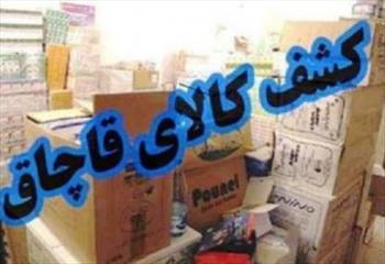 کشف محموله لوازم خانگی قاچاق در خرم آباد