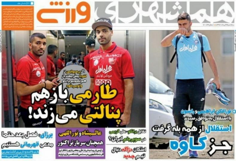نیم صفحه روزنامه های ورزشی نهم خرداد