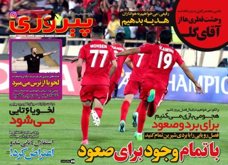 باشگاه خبرنگاران -روزنامه پیروزی - 9 خرداد