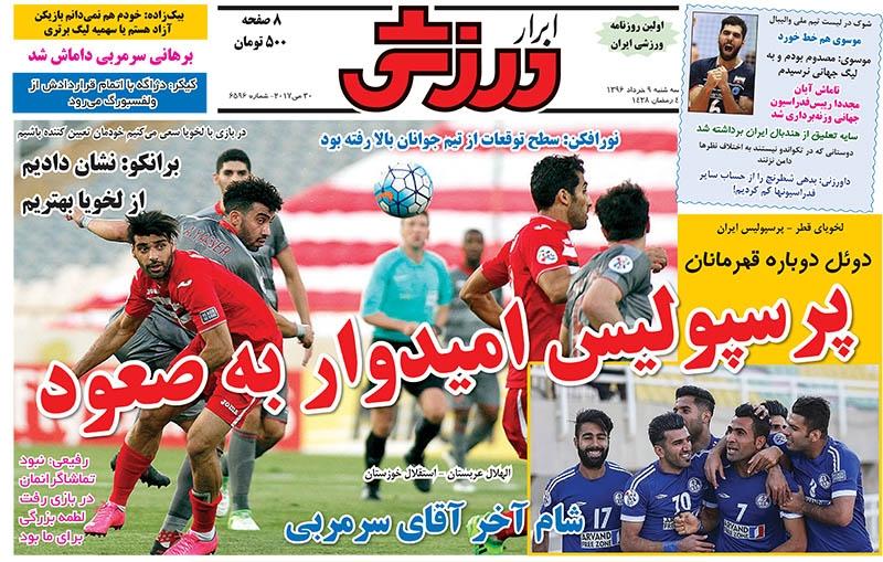 ابرار ورزشی - 9 خرداد