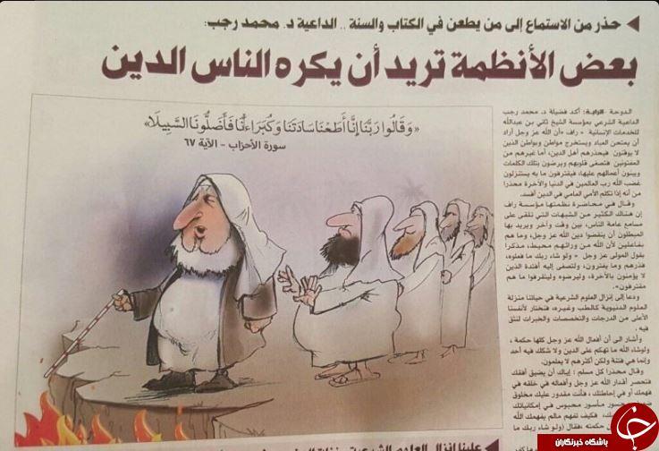 کاریکاتور جنجالی روزنامه قطری علیه مفتی اعظم عربستان سعودی+ تصاویر