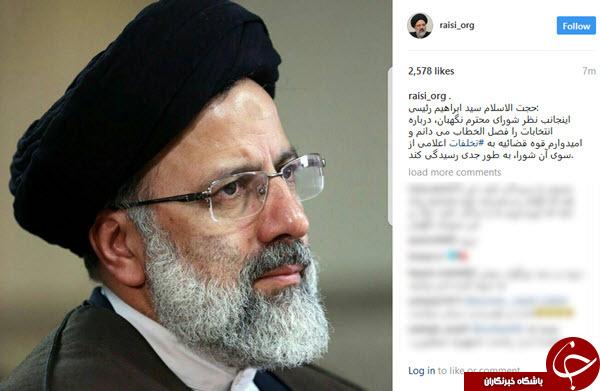 واکنش حجت الاسلام سید ابراهیم رئیسی پس از تایید صحت انتخابات + عکس