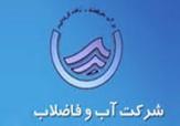 باشگاه خبرنگاران - آب بهای روستاییان خراسان شمالی امسال افزایشی ندارد