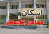 باشگاه خبرنگاران - پیشبینی اسکان ۵۰هزار مسافر تابستانی در اقامتگاههای خراسان شمالی