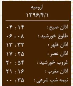 باشگاه خبرنگاران -اوقات شرعی پنجشنبه 1 تیرماه به افق ارومیه