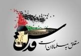 باشگاه خبرنگاران - پیام مدیرکل فرهنگ و ارشاد اسلامی استان کرمانشاه به مناسبت روز جهانی قدس