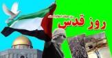 باشگاه خبرنگاران -تمهیدات ترافیکی پلیس برای راهپیمایی روز جهانی قدس