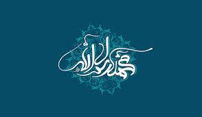 انواع خواب درکلام حضرت محمد (ص)