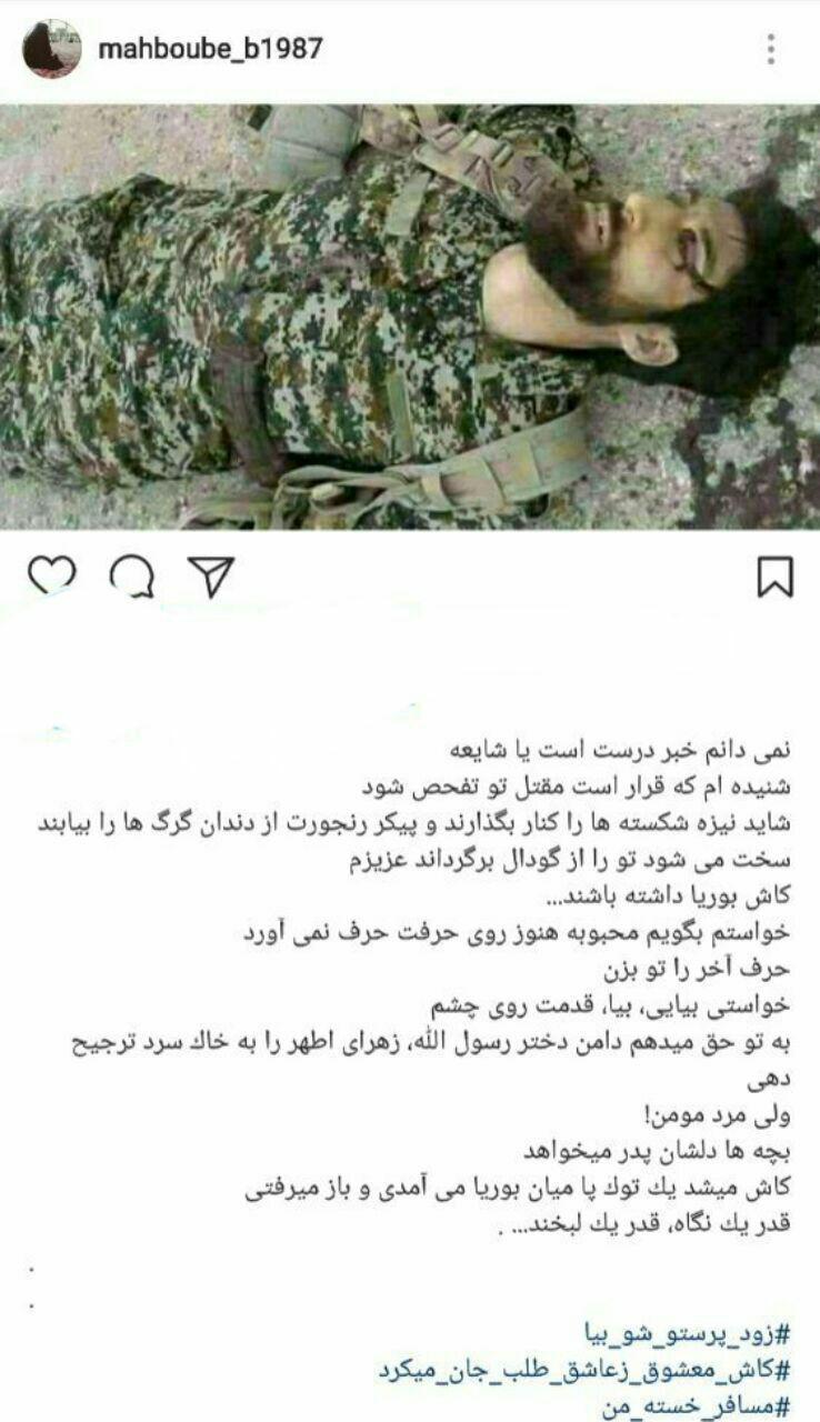 واکنش همسر مدافع حرم به خبر تفحص پیکر شهید+ اینستاپست