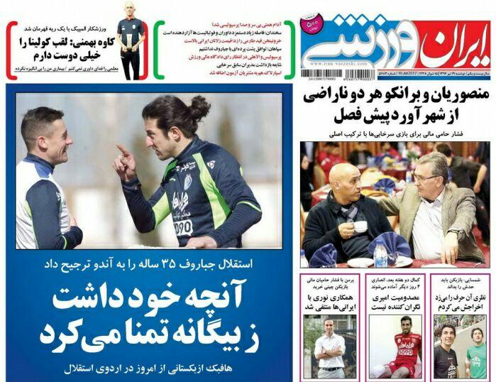 نیم صفحه روزنامههای ورزشی نوزدهم تیر