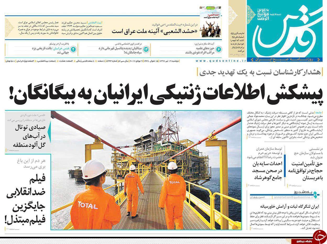 صفحه نخست روزنامههای خراسان رضوی دوشنبه ۱۹ تیر