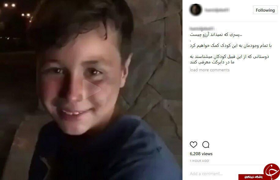 تکاندهنده ترین ویدئو امروز اینستاگرام / کودک کار که نمی داند آرزو چیست ! + فیلم