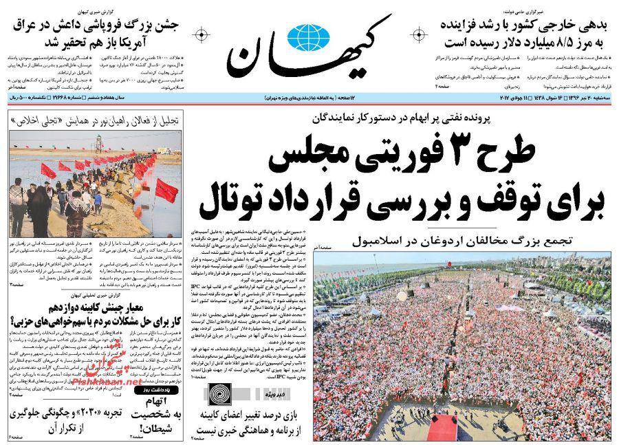 از تکلیف ریاست مجمع تشخیص مصلحت نظام تا شکایت انتخاباتی دولت