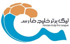 زمان مسابقات هفته اول لیگ برتر فوتبال اعلام شد