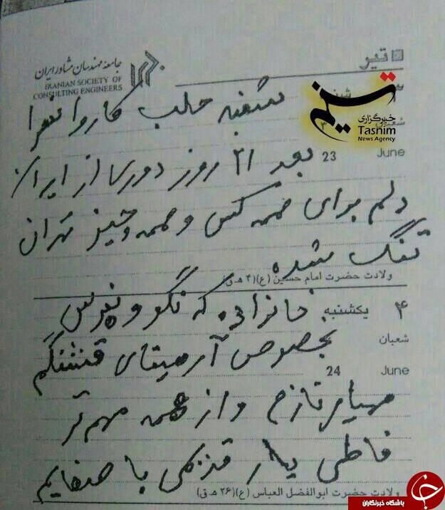 آخرین دلنوشته سردار مدافع حرم+عکس