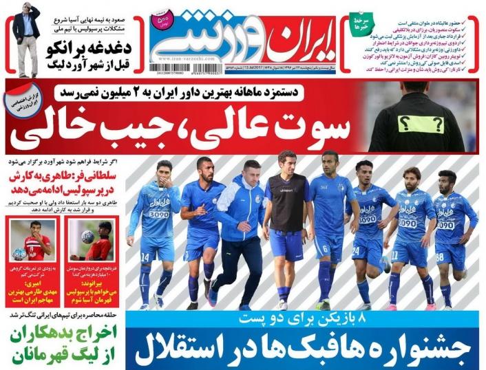 نیم صفحه روزنامههای ورزشی بیست و دوم تیر