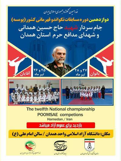 همدان، میزبان مسابقات پومسه قهرمانی کشور