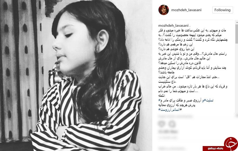 واکنش چهره های مشهور به قتل آتنا اصلانی