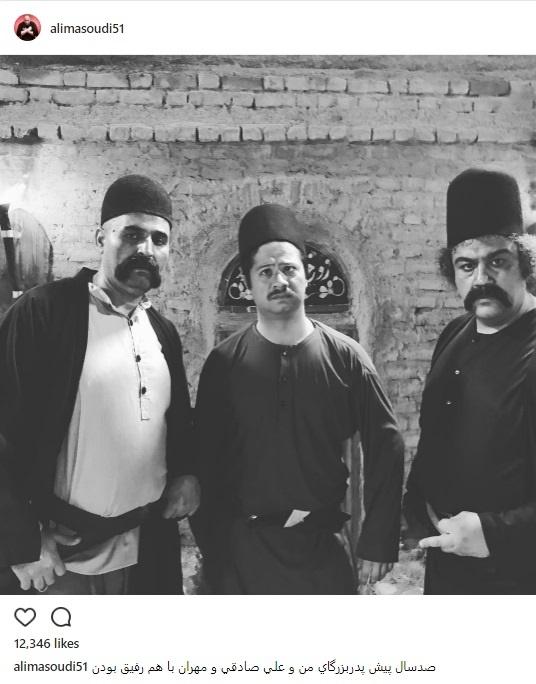 پدربزرگ های مهران غفوریان، علی مسعودی و علی صادقی + عکس