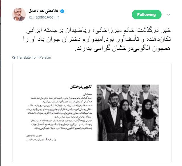 واکنش حداد عادل به درگذشت مریم میرزاخانی +توییت