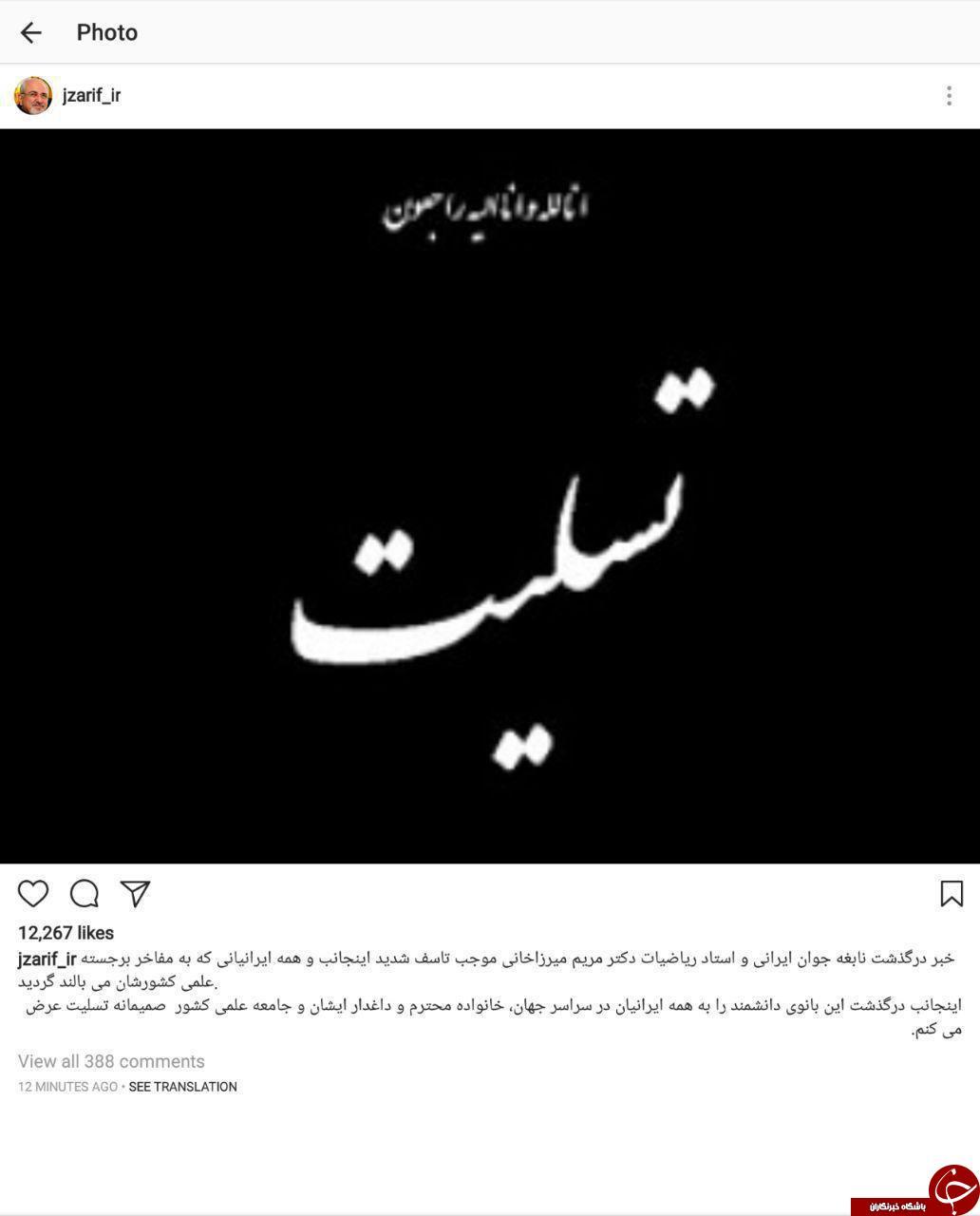 تسلیت محمد جواد ظریف برای فوت مریم میرزاخانی +عکس