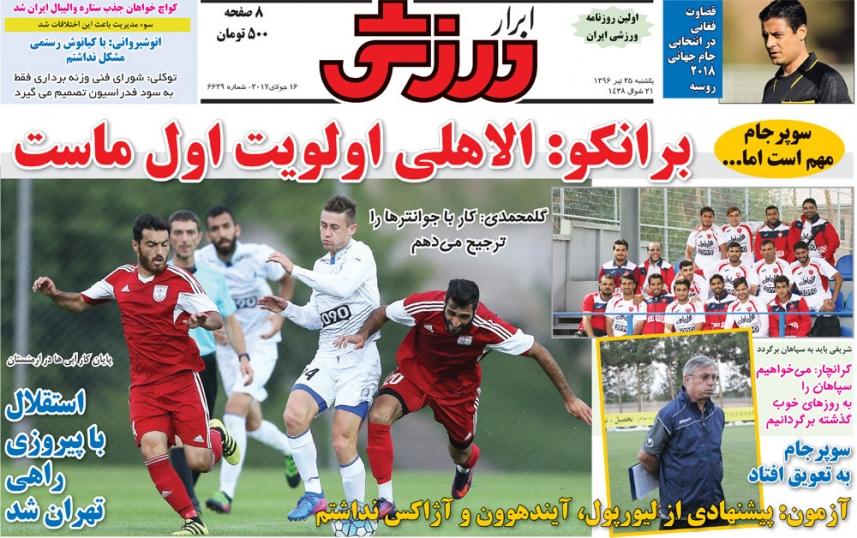 نیم صفحه روزنامههای ورزشی بیست و پنجم تیر