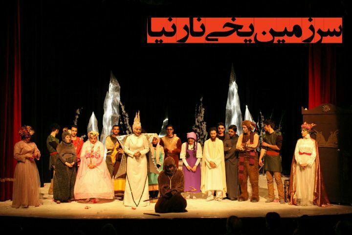 «نارنیا» به پردیس تئاتر تهران میآید