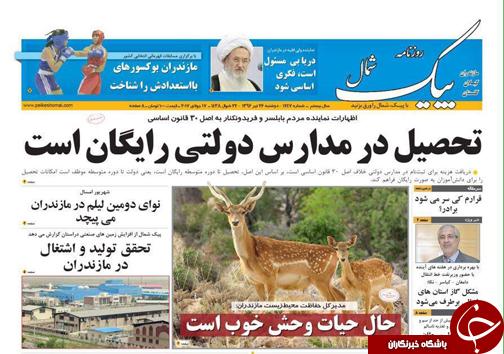 صفحه نخست روزنامههای استان دوشنبه ۲۶ تیر