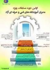 باشگاه خبرنگاران - راهیابی مدیران آموزشگاههای آزاد استان زنجان به مرحله کشوری