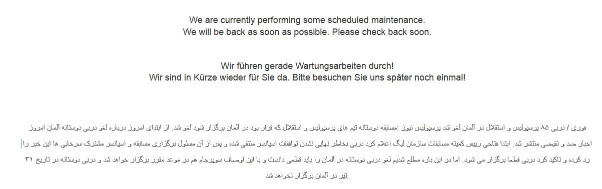 سامانه بلیت فروشی دربی ۸۵ در آلمان بسته شد