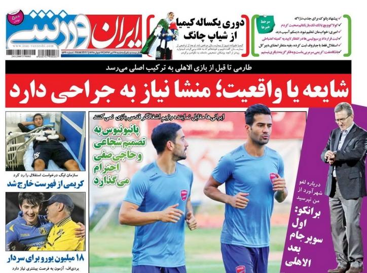 ایران ورزشی - 27 تیر