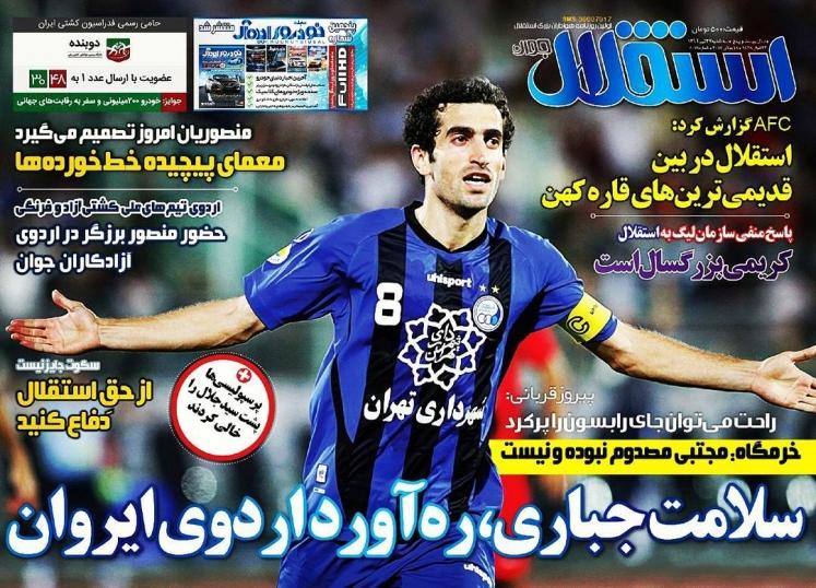 استقلال جوان - 27 تیر