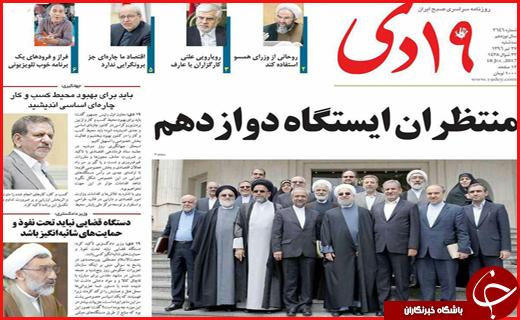 روزنامه های استان قم
