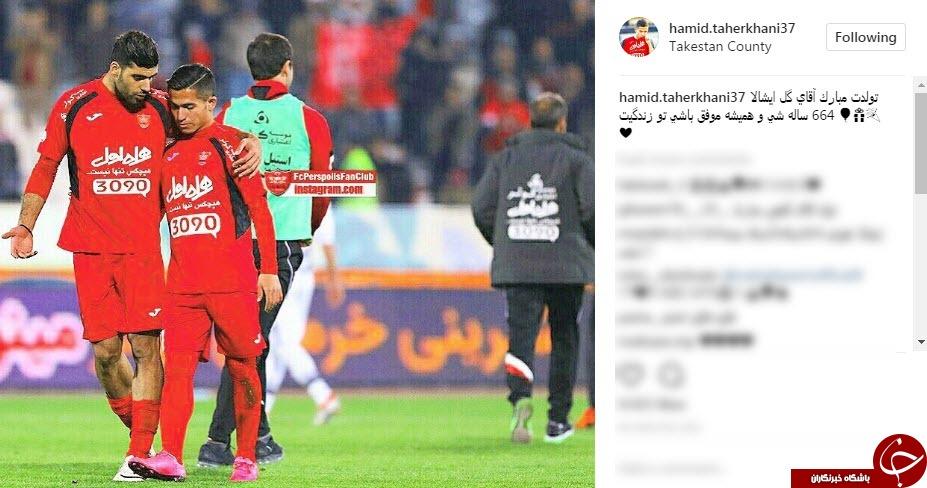 پیام های تبریک به آقای گل لیگ ایران به مناسبت روز تولدش